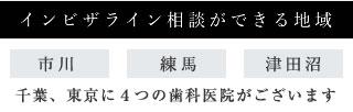 千葉・東京に5つの矯正歯科