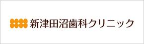 新津田沼歯科クリニック(本院)