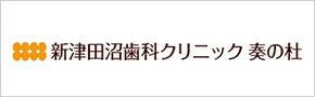 新津田沼歯科クリニック奏の杜
